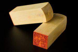 wood carved wood wooden name wood seal craftsmanship seal