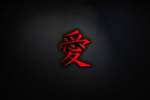 digital art chinese characters love kanji minimalism japan simple background
