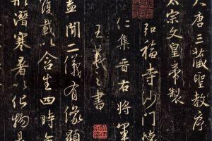 grunge wood chinese characters writing