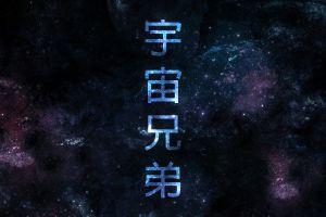 typography artwork space anime