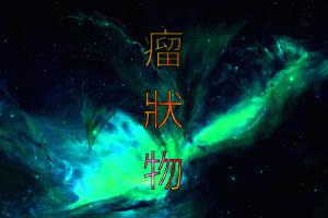 galaxy stars kanji