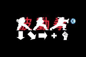 street fighter ryu (street fighter) hadouken