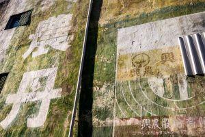 taiwan wall city old