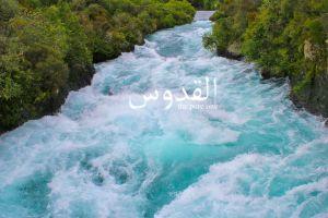 water islam river allah nature qur'an